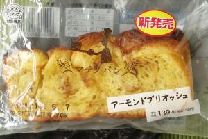 アーモンドクリーム・ケーキ生地・アーモンドを、たまご使用のリッチな生地に折り込んだブリオッシュ。