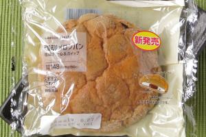 珈琲クリームと北海道産生クリーム使用ホイップを、マチカフェコーヒーエキスを皮と内生地両方に使用したメロンパンでサンド。