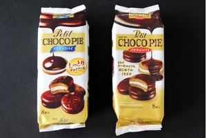 リニューアル前(写真左)とリニューアル後(写真右)の「プチチョコパイ」パッケージ