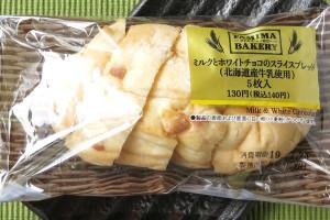 北海道産牛乳とホワイトチョコを練りこんだパン。