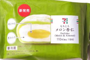 杏仁香るホイップとメロンソースを、とろけるお餅で包んだ和洋折衷スイーツ。