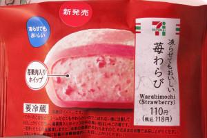 苺果肉入りホイップを口どけのよいわらび生地で包んだ、凍らせてもおいしいわらび餅。