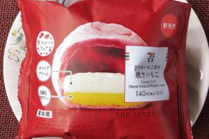 濃厚焼き芋ペーストとホイップの2層仕立て、もちもち食感のシュークリーム。