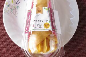 種子島産安納芋のスイートポテトの表面を炙り、ひとつ丸ごと包んだクレープ。