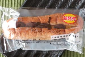 高カカオチョコとニュージーランド産バターをグラハム粉入りのパンでサンド。