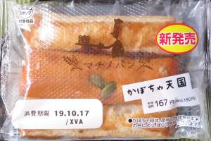 北海道産かぼちゃ使用の餡を2種類、パイ生地に合わせたパン。