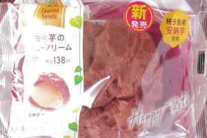 種子島産安納芋使用のクリームを、さつまいもをイメージした紫の生地に詰めたシュークリーム。