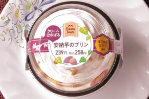 北海道産生クリームのホイップと安納芋ホイップをトッピングした安納芋プリン。