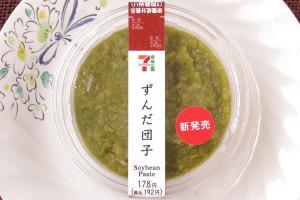 すりつぶした枝豆と白あんを合わせたずんだを盛りつけた、もちもち食感の団子。