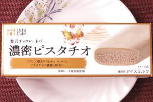 フランス産チョコを使用し、空気含有量を抑えて濃厚で濃密な味わいのピスタチオフレーバーチョコアイス。