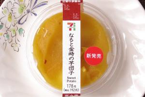 もちもち団子に自然な甘さのなると金時芋あんを盛り付けたカップスイーツ。