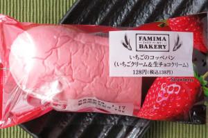 いちごとチョコのクリームを、いちご色のふんわりした生地にサンドしたコッペパン。