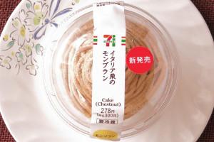 スポンジダイス、マロンペースト、ホイップ、マロンムースを重ね、マロンクリームを絞ったイタリア栗使用のモンブラン。