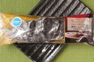 クランベリーとチョコをチョコ味の生地で包んだフランスパン。