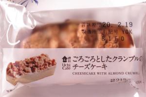 カマンベールとクリームチーズ使用の生地にカマンベールペーストを乗せ、ローストアーモンドとクランブルをトッピングしたケーキ。