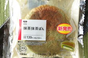 抹茶クリームと抹茶ホイップを抹茶使用の生地に入れ、抹茶クッキーをかぶせたパン。