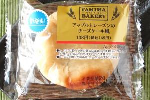 サックリ生地にフルーツ入りケーキ生地とチーズクリームを絞って焼き上げた菓子パン。