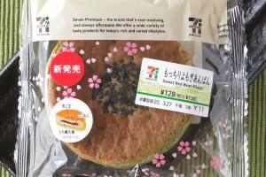北海道産小豆のつぶあんを、よもぎ入りもちもち生地で包んだ香り豊かな菓子パン。