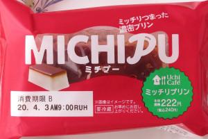 マスカルポーネ入りチーズフィリングと北海道産生クリームを使用した、チーズケーキとパンナコッタを掛け合わせたような濃密なプリン。