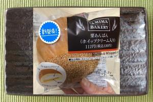 クリーミーな栗あんとホイップクリームをしっとり柔らかな生地に詰めたあんパン。