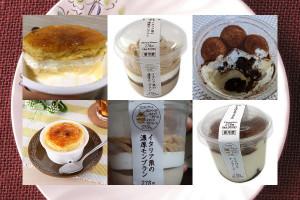 ファミリーマート「北海道チーズのブリュレチーズケーキ」、セブン-イレブン「イタリア栗の濃厚モンブラン」、セブン-イレブン「とろけるティラミス」