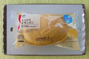 レモンピール入りのレモンホイップを、レモン果汁入りの皮をかぶせたレモンピール入りしっとり生地でサンドしたパン。