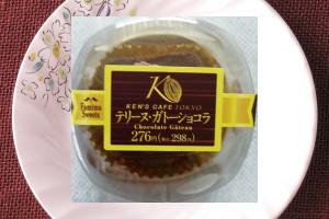 テリーヌ型のガトーショコラにチョコホイップとアーモンドをトッピングした、「ケンズカフェ東京」監修商品。