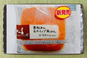 栗粒入り甘栗餡と北海道牛乳のホイップを、くちどけよいしっとり生地で包んだ角ぱん。