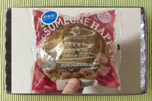りんご果肉をアールグレイを練り込んだブリオッシュで巻き上げ、紅茶味のシュガーグレーズをトッピングした菓子パン。