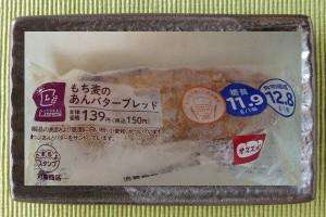バターと糖質低減あんこを、もち麦入りもっちり生地にサンド。