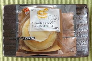 メレンゲとリコッタチーズを使用した、ふわふわ食感のパンケーキ。