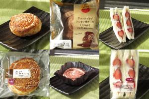 ローソン「マチノパン あんこのまんまるデニッシュ」、ファミリーマート「チョコホイップシフォン風ケーキ(くるみ)」、ローソン「苺とあんこの和サンド」