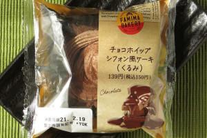 チョコ生地にくるみを乗せて焼き上げ、チョコホイップを絞りチョコパウダーをトッピングしたシフォン。