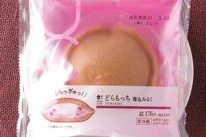 北海道産生クリームをブレンドしたホイップと果肉入り苺クリームを、もちもちの薄皮生地に閉じ込めたどら焼き。