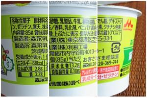 抹茶牛乳プリン成分