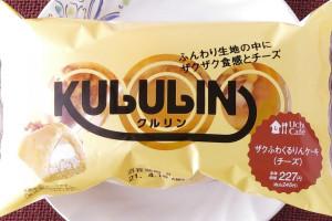 チーズクリームとクッキークランチ入りクリームを、ふんわり生地で包んだ「クルリン」新作。