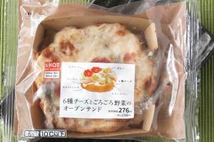 6種類のチーズをはじめ、じゃがいも・トマト・平茸などを乗せて焼き上げたオープンサンド。