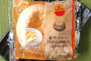 ブルターニュ産発酵バターを、ロレーヌ岩塩入りのクッキーをかぶせた生地で包んで焼き上げた菓子パン。