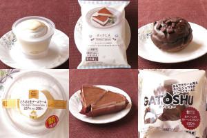ファミリーマート「とろける生チーズケーキ」、、ローソン「ガトシュー -生クリーム入りガトーショコラシュー-」
