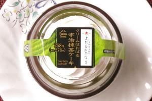 抹茶スフレに抹茶ソース、抹茶ホイップ、北海道産生クリーム入りホイップを絞り、小豆をトッピングしたケーキ。
