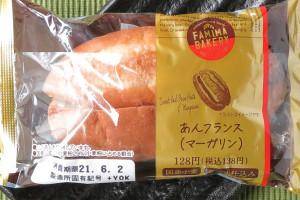 あっさりつぶあんとマーガリンを、もっちり高加水生地でサンドしたフランスパン。
