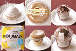 ローソン「モフマシュ -もふもふしたマシュマロケーキ-」、ファミリーマート「ポムポムスフレ・プリン」、ローソン「ザクザククランチのチョコレートプリン」