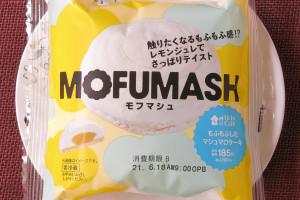 スポンジにレモンジュレを乗せ、レモンマシュマロで覆ったマシュマロケーキ。