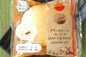 カスタードクリームとカラメルソースを、カスタードプリン風味の生地でサンドしたパンケーキ。