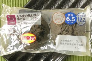 黒ごまペーストをもち麦粉入り生地に練りこみ、黒ごまをトッピングしたもっちり蒸しパン。
