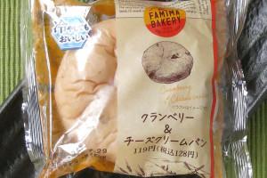 クリームチーズフィリングを、クランベリー果肉を練りこんだ生地で包んだ爽やかな味わいの菓子パン。
