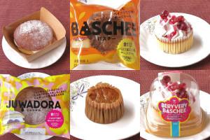 ローソン「じゅわどら -じゅわどら焼きあんバターホイップ-」、ローソン「バスチー -バスク風ほうじ茶チーズケーキ-」、ローソン「ベリベリバスチー -バスク風チーズケーキ-」