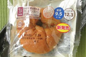 サラダチキンとシュレッドチーズのマスタード和えをもち麦入り生地で包み、チーズをトッピングして焼き上げた総菜パン。