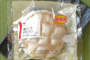塩バニラホイップを、バニラオイル入りクッキー生地をかぶせたミルク風味生地でサンドした白いメロンパン。