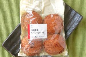 沖縄黒糖の黒糖蜜を使用した、しっとりした口当たりのサーターアンダギー。
